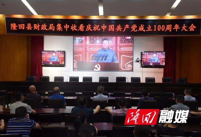 县财政局集中收看庆祝中国共产党成立100周年大会直播