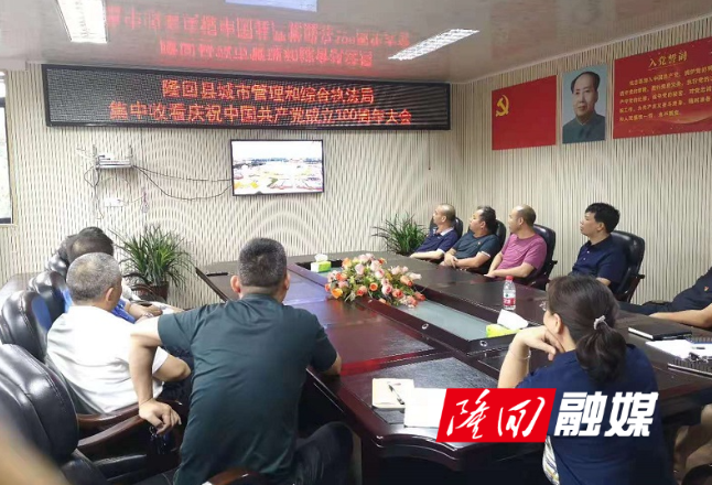 县城管局集中收看庆祝中国共产党成立100周年大会直播