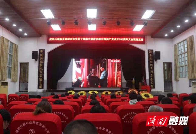虎形山瑶族乡组织收看庆祝中国共产党成立100周年大会直播