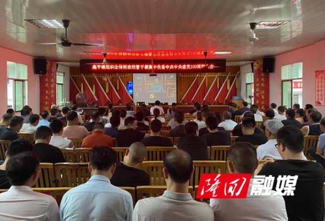 高平镇组织集中收看庆祝中国共产党成立100周年大会直播