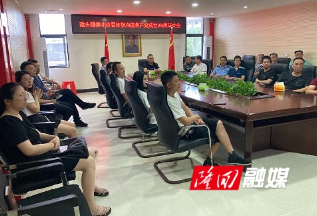 滩头镇组织收听收看庆祝中国共产党成立100周年大会直播