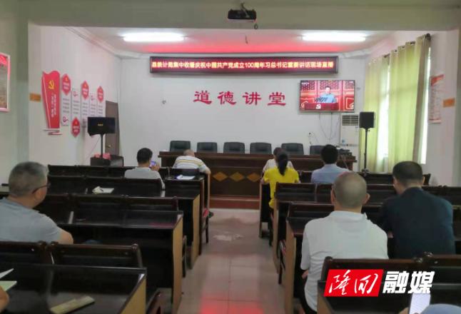 县统计局集中收看庆祝中国共产党成立100周年大会直播