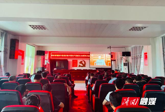 荷香桥镇集中收看庆祝中国共产党成立100周年大会直播