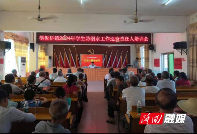 横板桥镇召开防溺水工作巡查责任人培训会