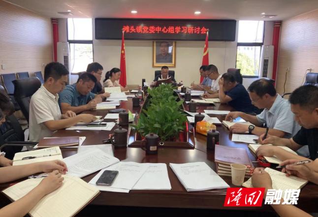 滩头镇党委中心组开展学习研讨会
