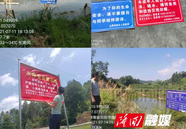 山界回族乡扎实开展防溺水安全教育宣传工作