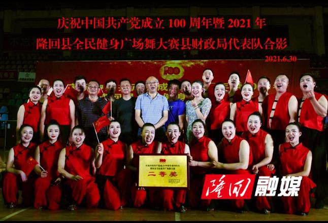 县财政局荣获隆回县全民健身广场舞大赛总决赛二等奖