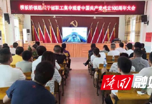 横板桥镇组织干部职工集中观看庆祝中国共产党成立100周年大会