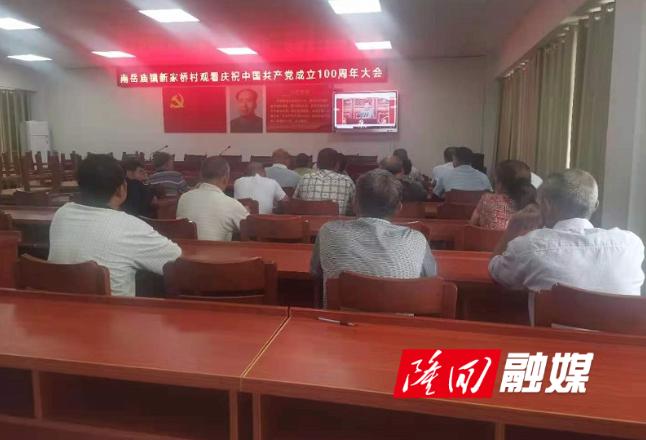 南岳庙镇新家桥村组织收看庆祝中国共产党成立100周年大会直播