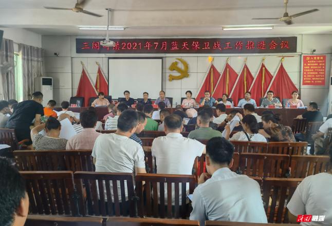 【蓝天保卫战】三阁司镇召开7月份蓝天保卫战工作推进会