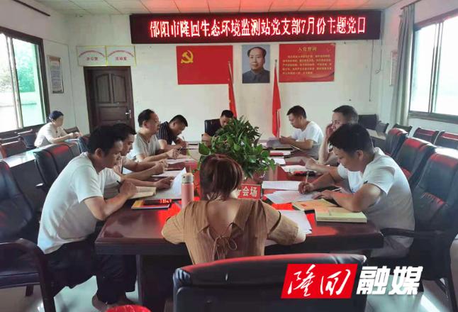 隆回生态环境监测站党支部开展7月份主题党日活动