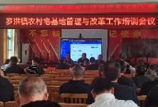 罗洪镇开展农村宅基地管理与改革工作培训