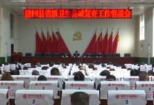 隆回县召开省级卫生县城复查工作督战会