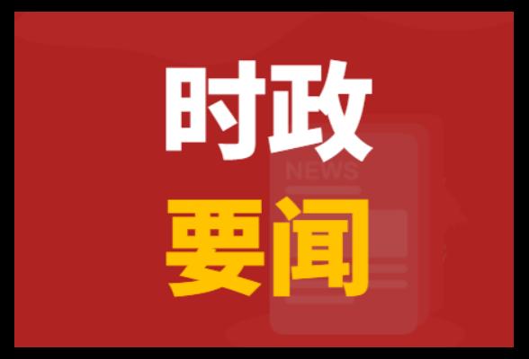 隆回县纪委监委召开纪检监察重点工作调度会