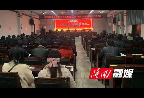湖南农业大学专家教授团科技助力隆回县脱贫攻坚农业现代化