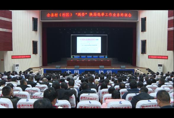 """全县村(社区)""""两委""""换届选举工作业务培训会召开"""