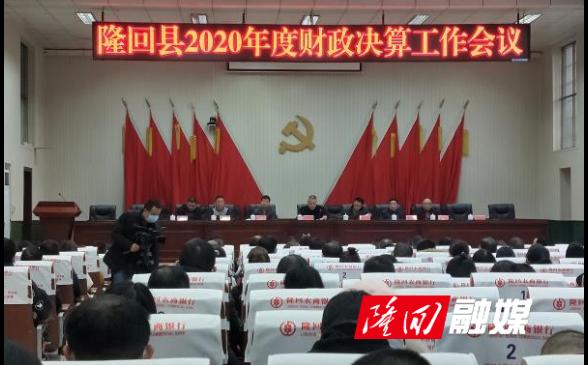 隆回县召开2020年度财政决算工作会议