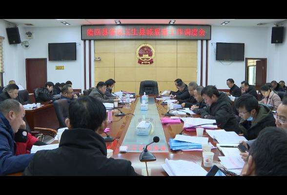 隆回县召开省级卫生县城复查工作调度会
