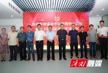 王永红刘军出席隆回县融媒体中心指挥中心启用暨天下隆回新闻客户端上线仪式