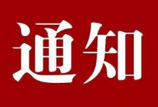 2020年隆回县县直事业单位人才引进面试通知