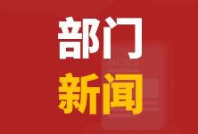 """隆回县科工信局扎实推进""""廉洁单位""""创建工作"""