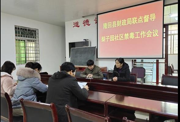 【禁毒工作】隆回县财政局开展禁毒联点督导工作