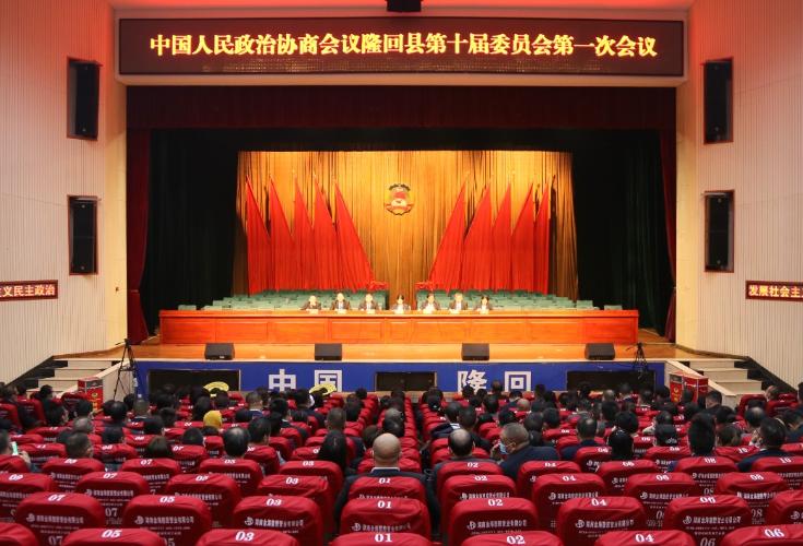 政协隆回县第十届委员会第一次会议举行第二次全体会议 奉锡样当选政协隆回县第十届委员会主席
