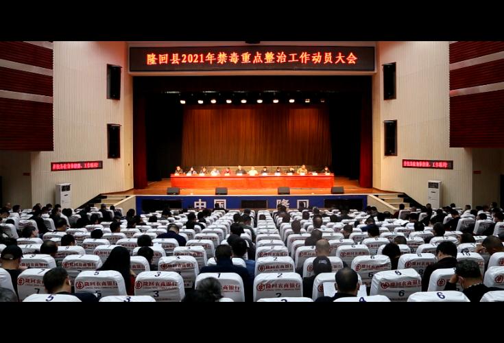 【禁毒工作】隆回县召开2021年禁毒重点整治工作动员大会