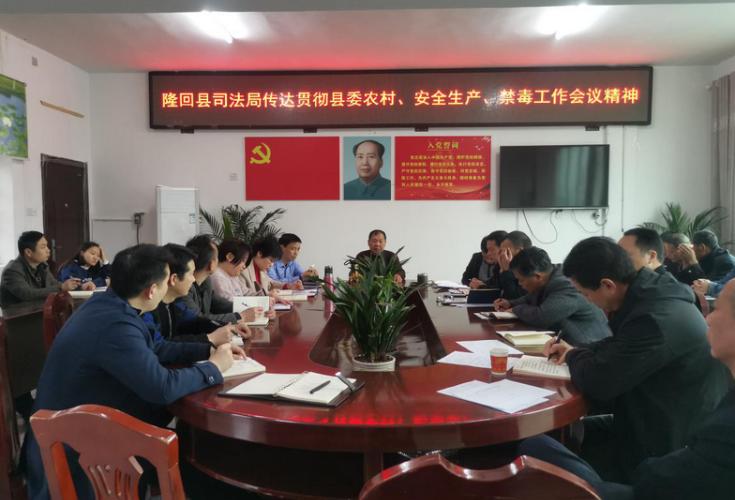 【禁毒工作】隆回县司法局传达学习县禁毒工作会议精神