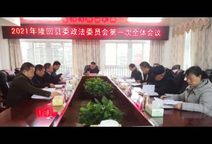 隆回县委政法委员会第一次全体会议召开