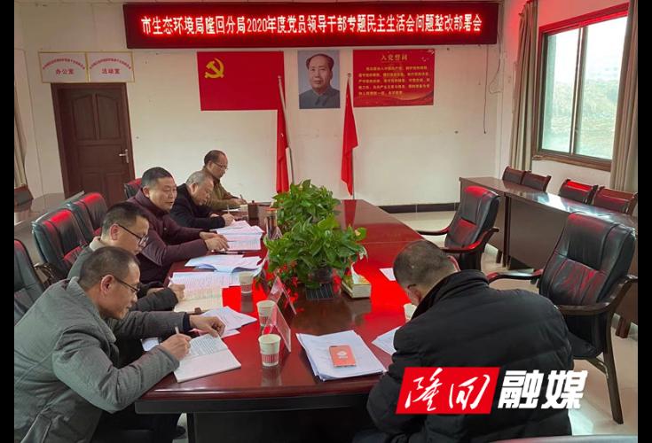 邵阳市生态环境局隆回分局召开民主生活会问题整改部署会