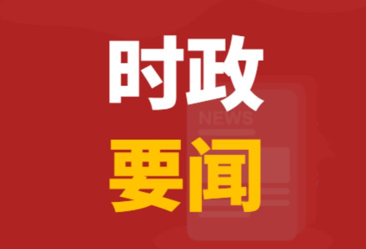 【新春走基层】刘汉才到荷田乡走访慰问贫困户