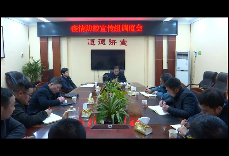 【疫情防控】奉锡样调度部署新冠肺炎疫情防控宣传组宣传工作