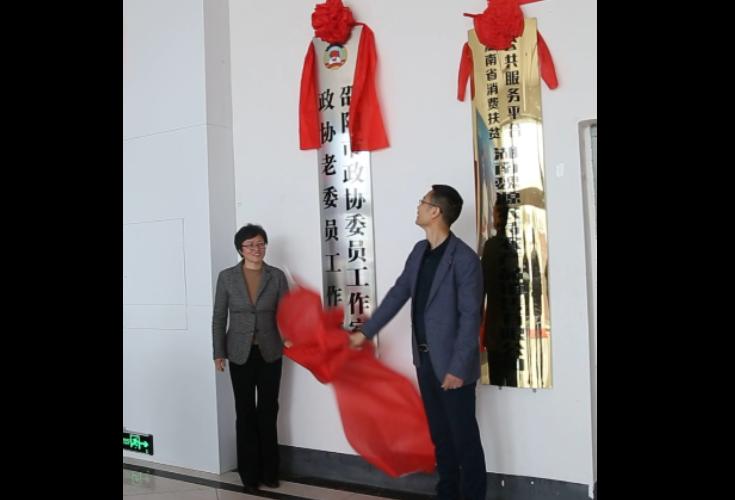 隆回县政协两个委员工作室揭牌成立