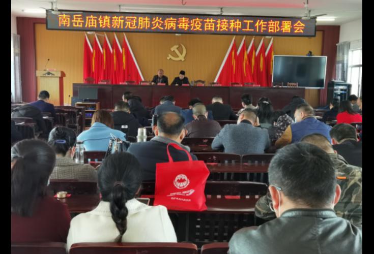 南岳庙镇召开新冠病毒疫苗接种工作部署会
