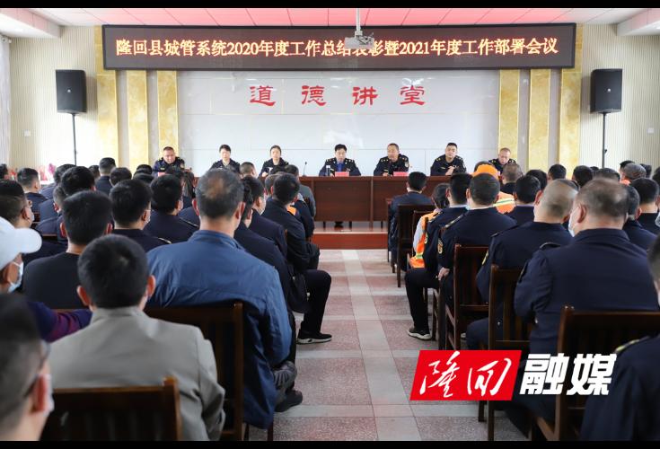 隆回县城管局召开2020年度工作总结表彰暨2021年度工作部署会议
