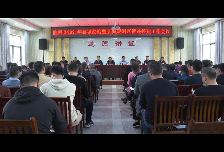隆回县城管局召开2021年县城禁炮暨县城规划区拆违控建工作会议