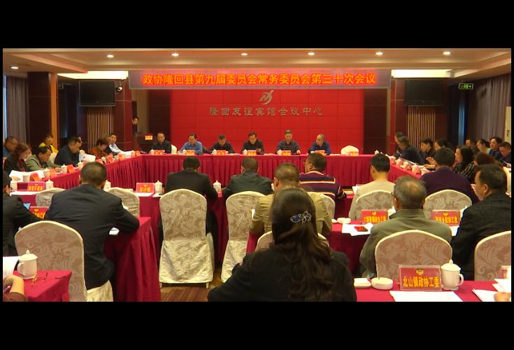 政协隆回县第九届委员会常务委员会第三十次会议召开