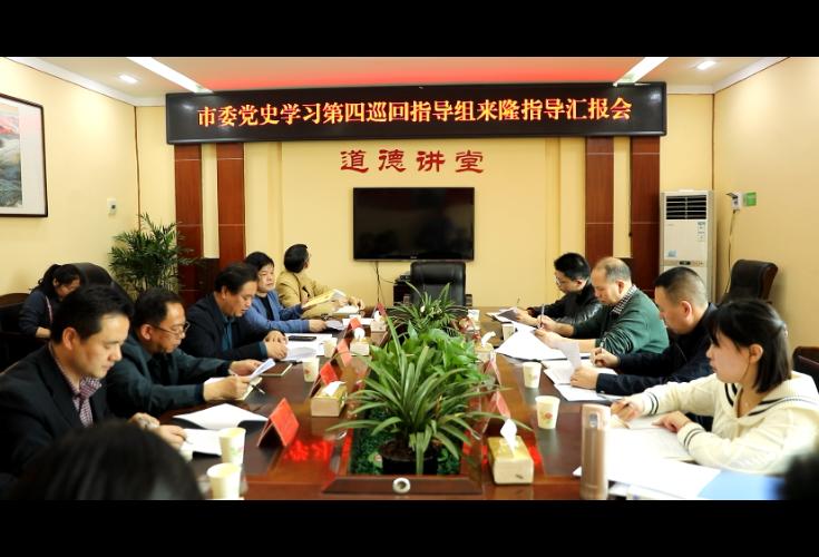 市委党史学习第四巡回指导组来隆回县督导检查