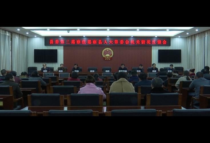 隆回县委第三巡察组向县人大常委会机关反馈情况