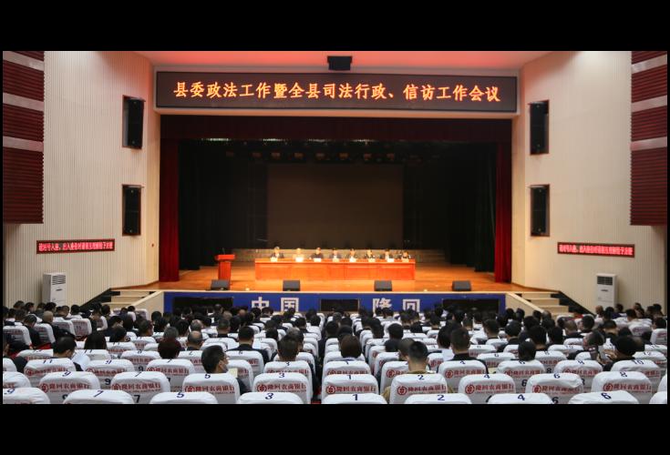 隆回县召开县委政法工作暨全县司法行政、信访工作会议