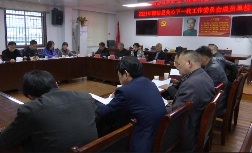 隆回县召开关心下一代工作委员会成员单位会议