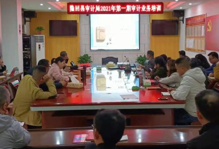 隆回县审计局举办2021年度春季审计业务培训班