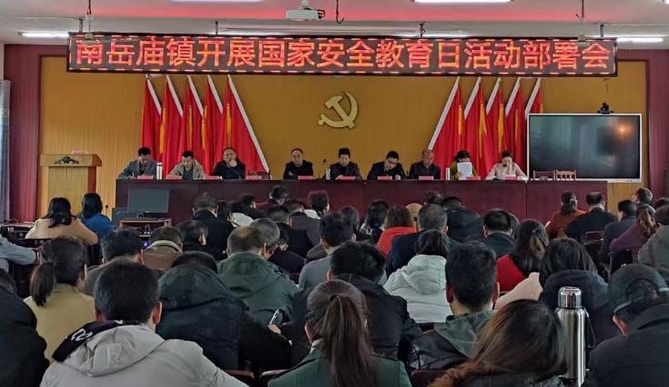 """南岳庙镇召开""""国家安全教育日""""活动部署会"""