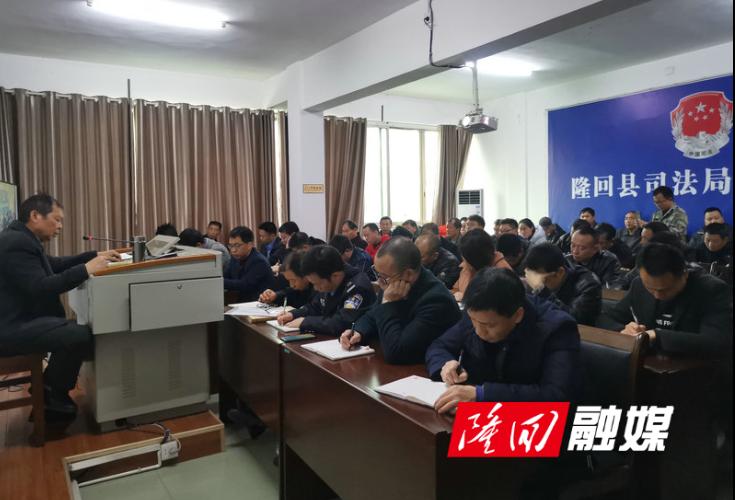 隆回县司法局组织学习县第十二届纪律检查委员会第六次全体会议精神