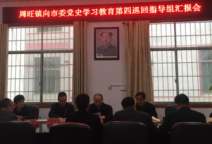 市委党史学习教育第四巡回指导组到周旺镇督查指导工作