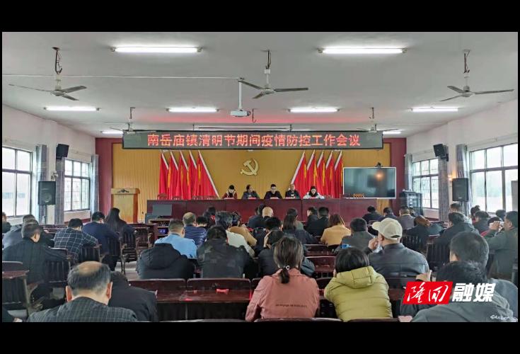 南岳庙镇召开清明节期间疫情防控工作会议