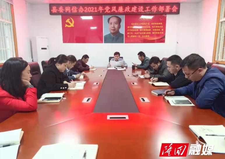 县委网信办召开2021年度党风廉政建设工作部署会议