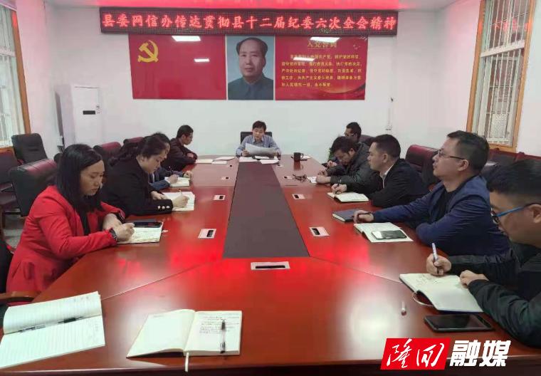 县委网信办传达贯彻县十二届纪委六次全会精神