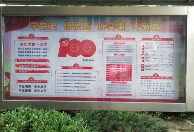 隆回县自来水公司多措并举推动党史学习教育走深走实